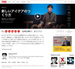 高橋晋平-新しいアイデアのつくり方