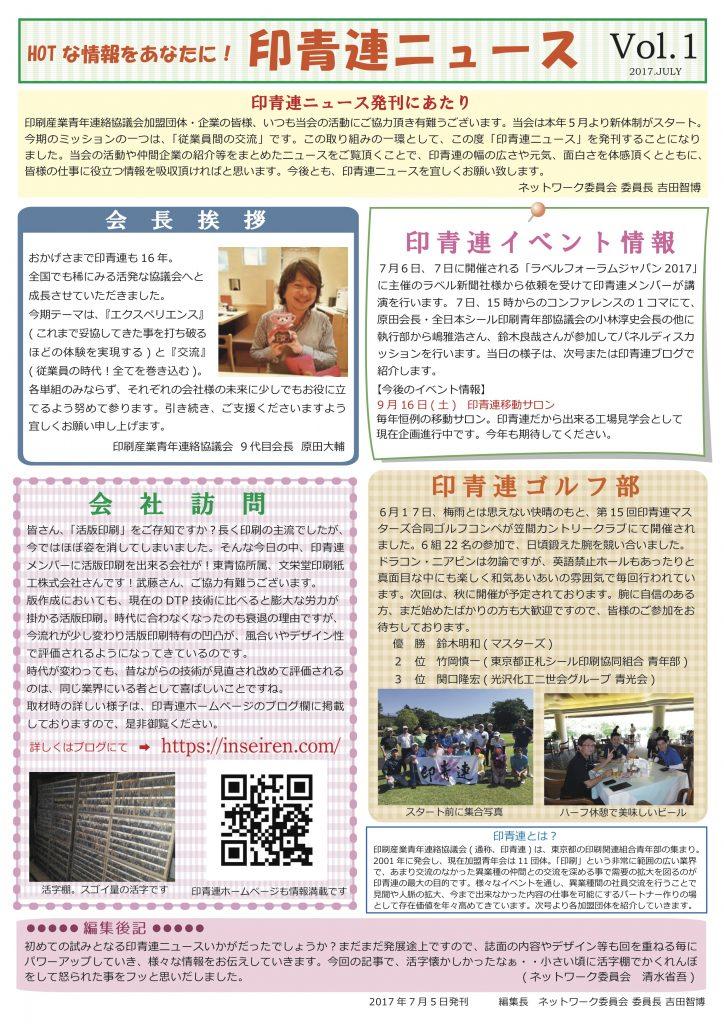 印青連ニュースvol.1